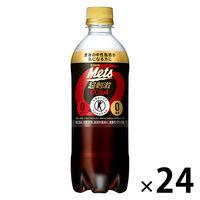 【トクホ・特保】キリン メッツコーラ 480ml 1箱(24本入)