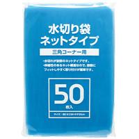 ストリックスデザイン 水切りネット 三角コーナー用 1セット(500枚)