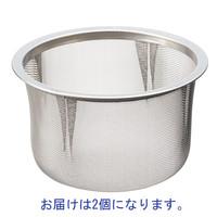 筒型茶こし DAY&NIGHT 1セット(2個入)
