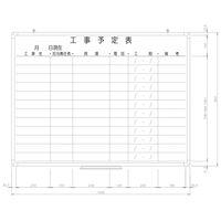 日学 樹脂枠ホワイトボード 1200×900 工事予定表 RC-12-037 (直送品)