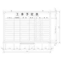 日学 樹脂枠ホワイトボード 900×600 工事予定表 RC-13-037 (直送品)