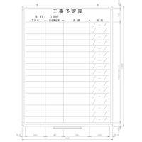 日学 樹脂枠ホワイトボード 1200×900 工事予定表 RC-12-038 (直送品)