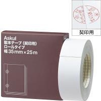 製本テープ(契印用) ロールタイプ 幅35mm×25m 白色度79% 5巻 アスクル