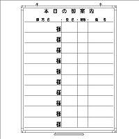 日商 樹脂枠ホワイトボード 1200×900 本日の御案内表 RC-12-039 (直送品)