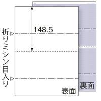 マルチプリンタ用紙 裏地紋2面折ミシン入