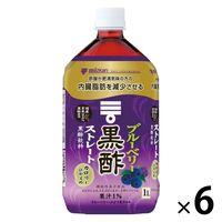 【機能性表示食品】ミツカン ブルーベリー黒酢 ストレート 1000ml 1箱(6本入)