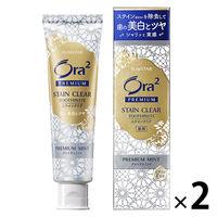 Ora2(オーラツー) ステインクリア プレミアムペースト プレミアムミント 100g 1セット(2本)セット SUNSTAR(サンスター) 歯磨き粉