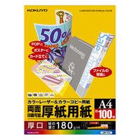 コクヨ カラーレーザー&カラーコピー用紙(厚紙用紙) LBP-F31 A4 1冊(100枚入)