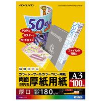 コクヨ カラーレーザー&カラーコピー用紙(厚紙用紙) LBP-F33 A3 1冊(100枚入)
