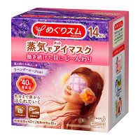めぐりズム蒸気でホットアイマスク ラベンダーセージの香り 1ケース(14枚入×12箱) 花王