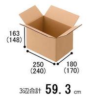 「現場のチカラ」 無地ダンボール Cライナー No.8 外寸:幅250×奥行180×高さ163mm 1セット(60枚:20枚×3梱包)