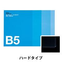 アスクル カードケース ハードタイプ B5 100枚