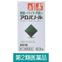 【第2類医薬品】アロパノール 63錠 全薬工業