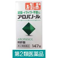 【第2類医薬品】アロパノール 147錠 全薬工業