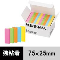 【強粘着】アスクル 強粘着ふせん 75×25mm ビビッドカラー 1箱(50冊入)