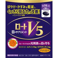 ロートV5粒 30粒 ロート製薬