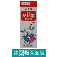 【指定第2類医薬品】本草かぜ内服液小児用S 30ml 本草製薬