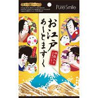 Pure Smile(ピュアスマイル) お江戸アートマスク 4枚セット サンスマイル
