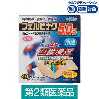 【第2類医薬品】オムニードFBプラスターα 40枚 帝國製薬★控除★