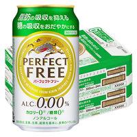 パーフェクトフリー 350ml 48缶