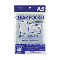 セキセイ クリアポケット A5 20枚 AZ-555-00 (直送品)