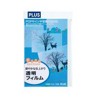 プラス 光沢透明フィルム A4 10枚 IT-324F-C (直送品)
