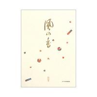アピカ 便箋セミB5 風の香 セン36 (直送品)