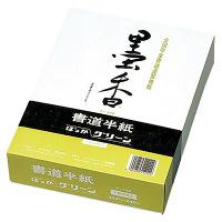 マルアイ 墨香半紙 グリーン 1000枚入 タ-122 (直送品)