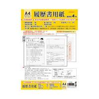 菅公工業 履歴書 A4 写真シール付 リ099 (直送品)