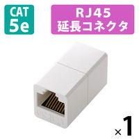 LAN:CAT5e中継コネクタ