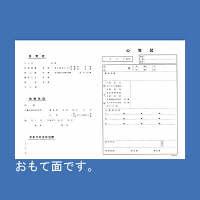 イムラ封筒 心電図台紙 小 EFF006 1袋(100枚入)