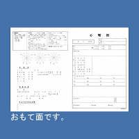 イムラ封筒 心電図台紙 大 EFF005 1袋(100枚入)