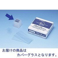 三和製作所 カバーグラス 13-3120 1箱(100枚入)