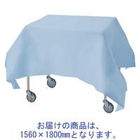 日本メディカルプロダクツ 器械台カバー(1560×1800mm) RHL‐56‐T 1箱(20枚入) (別送品)