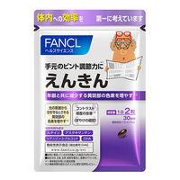 えんきん 約30日分(60粒) ファンケル 【機能性表示食品】