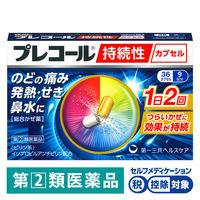 【指定第2類医薬品】プレコール持続性カプセル 36カプセル 第一三共ヘルスケア