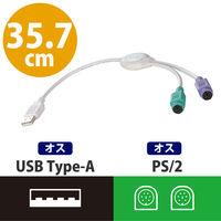 エレコム PS2USB変換ケーブル USB-P2KM
