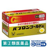 【指定第2類医薬品】パブロンゴールドA錠 130錠 大正製薬
