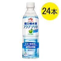 味の素 経口補水液 アクアソリタ 500mL 1箱(24本入)