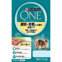 【ロハコ5周年お試し商品】PURINA ONE(ピュリナワン) キャットフード 避妊・去勢した猫の体重ケア ターキー 50g 1袋 ネスレ日本