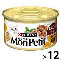 MonPetit SELECTION(モンプチ セレクション) キャットフード ロースト若鶏 85g 1セット(12缶入)