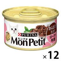 MonPetit SELECTION(モンプチ セレクション) キャットフード ロースト牛肉 85g 1セット(12缶入)