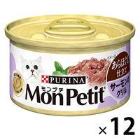MonPetit SELECTION(モンプチ セレクション) キャットフード サーモンあらほぐし 85g 1セット(12缶入)