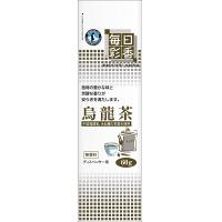 ホシザキ 【ホシザキ給茶機 専用パウダー】毎日彩香 烏龍茶 1箱(60g×20袋入)