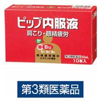 【第3類医薬品】ピップ内服液 50ml×10本 ピップ