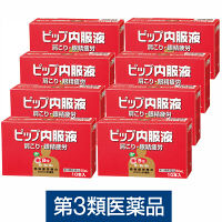 【第3類医薬品】ピップ内服液 50ml×10本 8箱セット ピップ