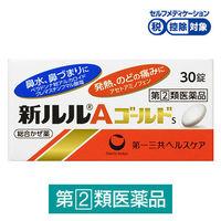 【指定第2類医薬品】新ルルAゴールドs 30錠 第一三共ヘルスケア★控除★