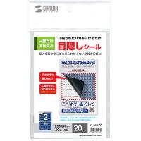サンワサプライ 一度だけはがせる目隠しシール(2面付) 100×148mm JP-HKSEC9 1冊(20枚入)