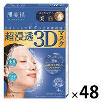 肌美精 超浸透3Dマスク エイジングケア美白 1セット(4枚×48個入) クラシエホームプロダクツ