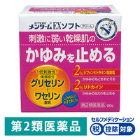 【第2類医薬品】近江兄弟社メンタームEXソフト 90g 近江兄弟社